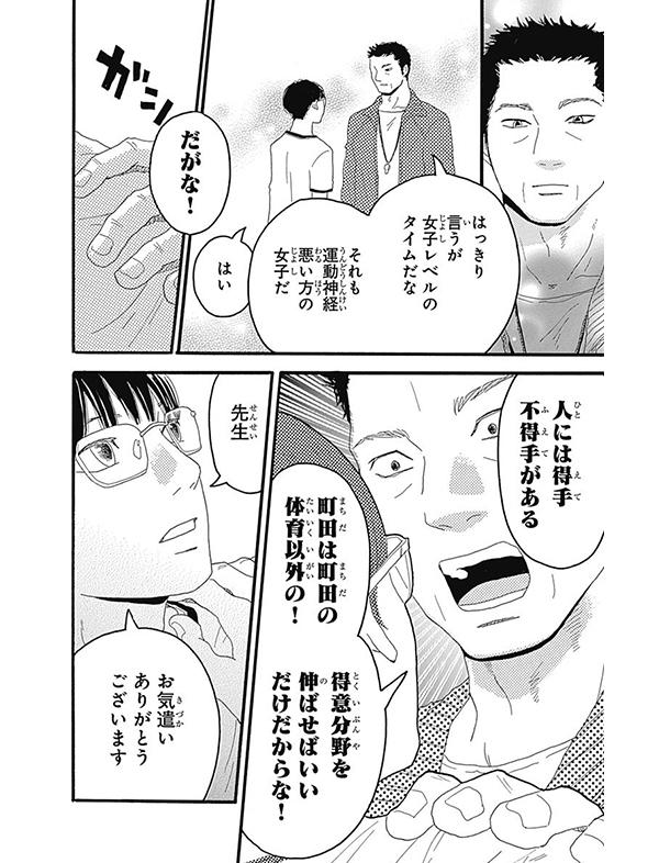 町田くんの世界 漫画試し読み19