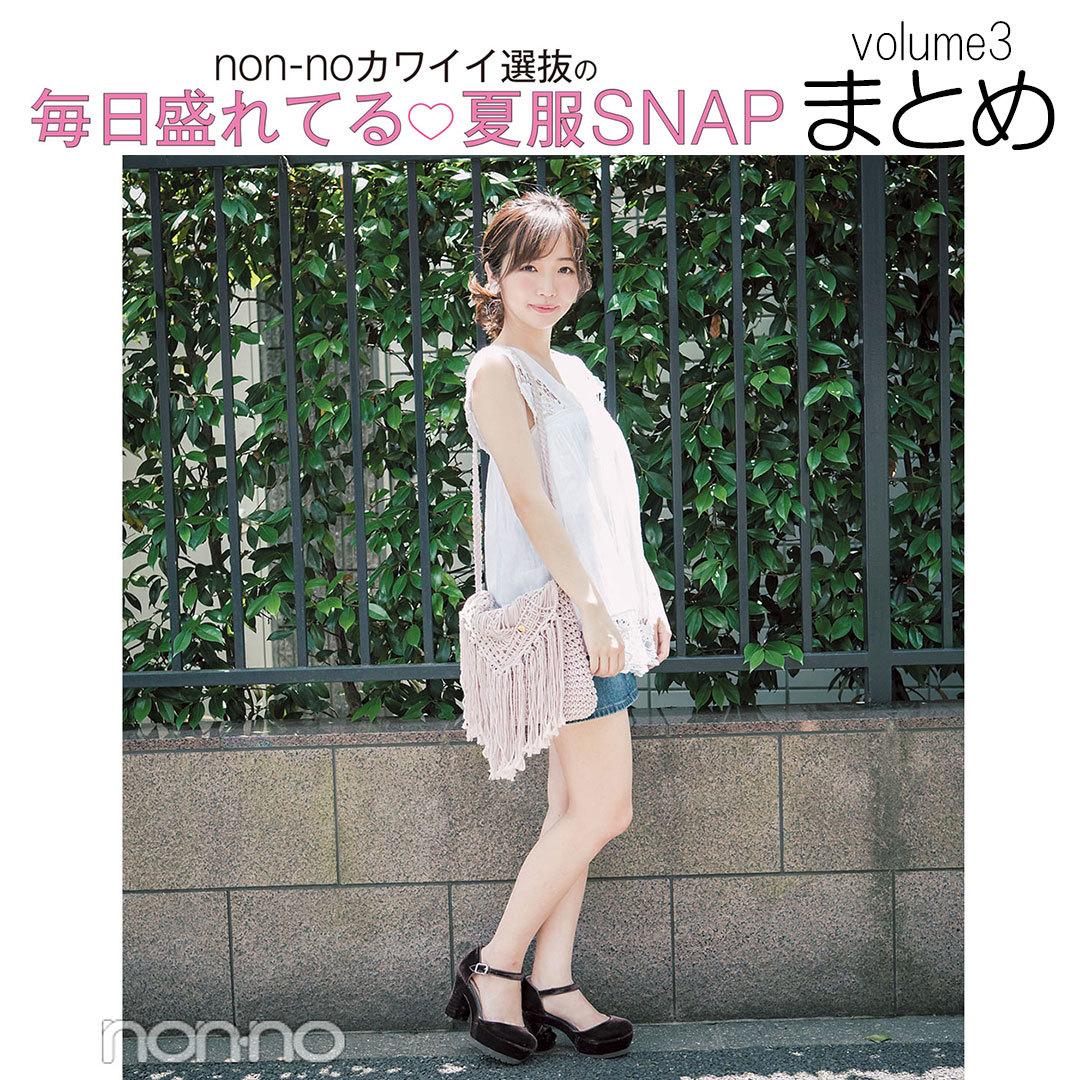 ノンノ専属読モ♡ カワイイ選抜のおしゃれスナップ'17夏まとめ★volume.3_1_1-3