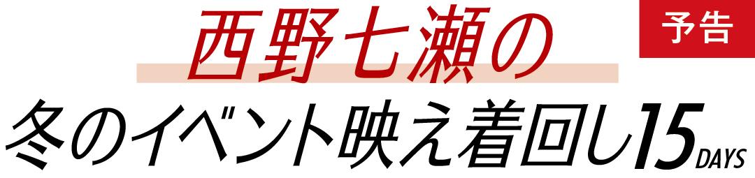 西野七瀬の冬のイベント映え着回し15days 予告