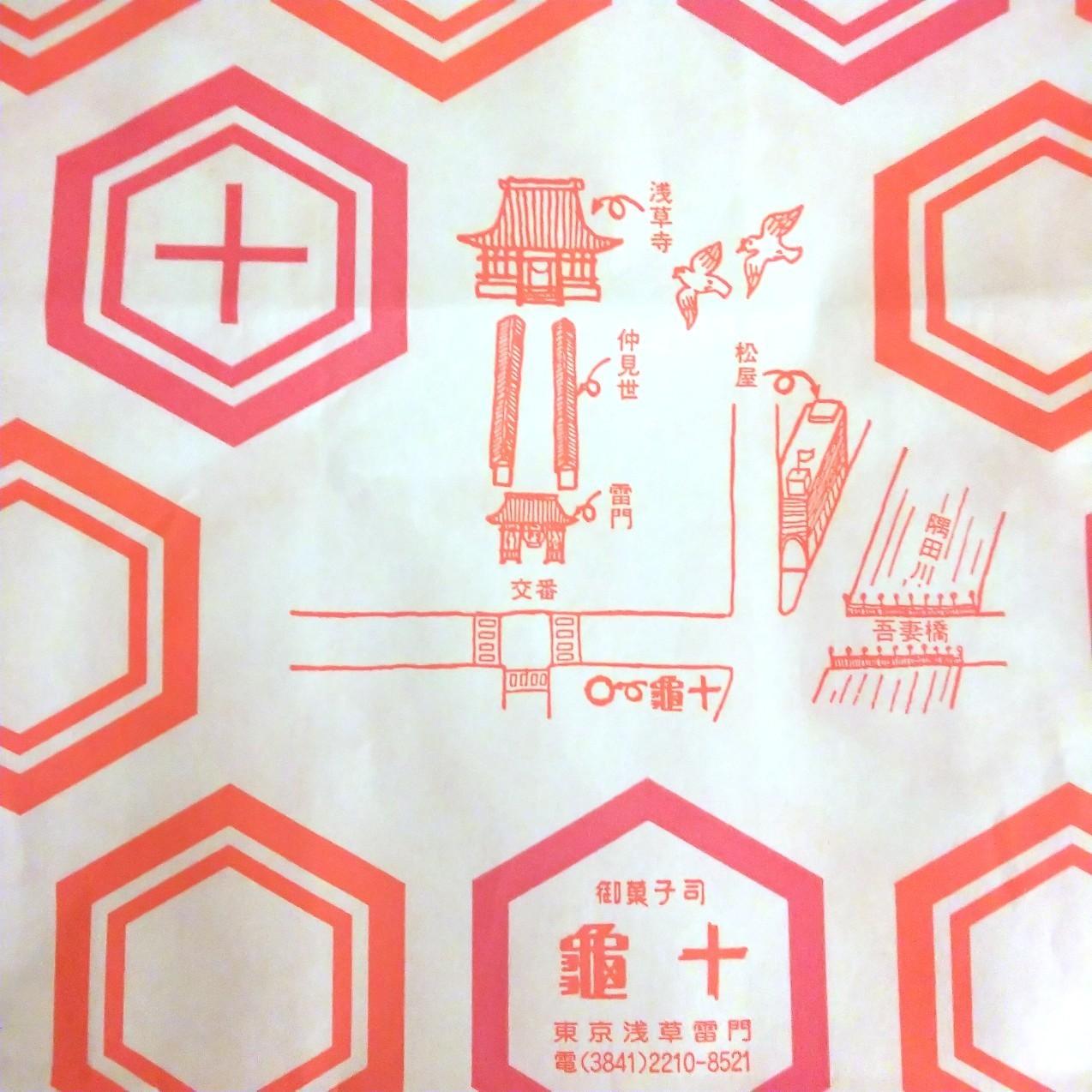 亀十のどら焼き 紙袋