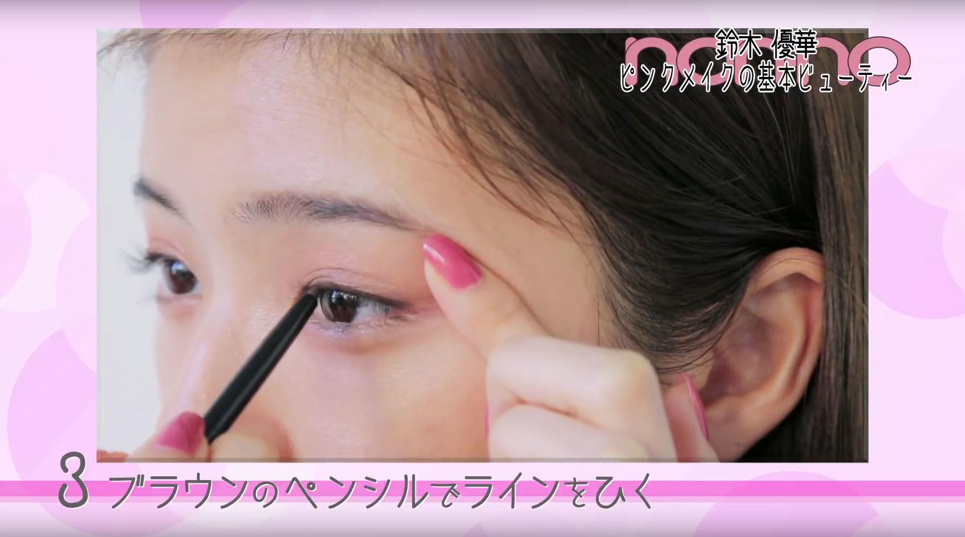 春一番♡ 基本のピンクメイクが動画でよーくわかる!【可愛いの基本Beauty】_1_1-3