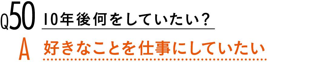 【渡邉理佐100問100答】読者の質問に答えます!PART1_1_11