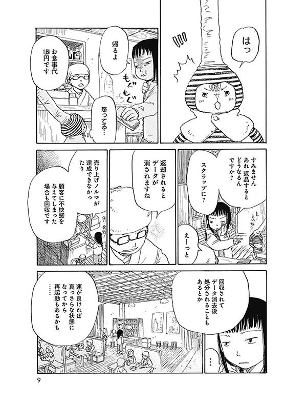 孤食ロボット 漫画試し読み8