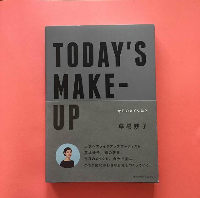 オススメのコスメ情報満載!草場妙子さん著「TODAY'S MAKE -UP —今日のメイクは?」_1_1