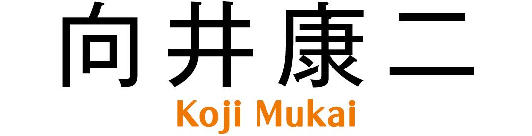 向井康二 Koji Mukai
