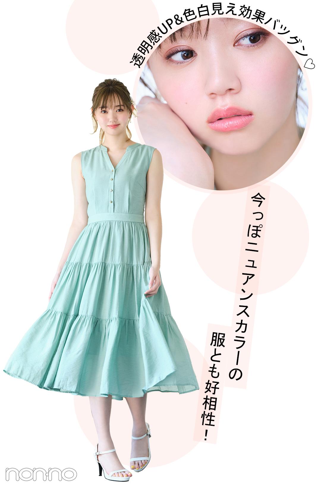 透明感UP&色白見え効果バツグン♡今っぽニュアンスカラーの服とも好相性!