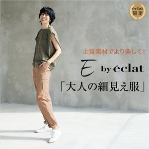 E by eclat 大人の細見え服