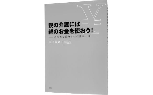 太田差惠子『親の介護には親のお金を使おう!』
