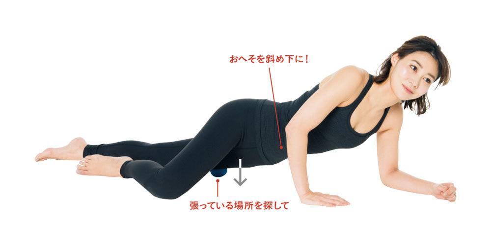 <ひっこめ!腹肉・腰肉>Step1筋膜をほぐして、外側の筋肉を緩める・下半身編_1_11