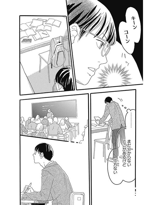 町田くんの世界 漫画試し読み25