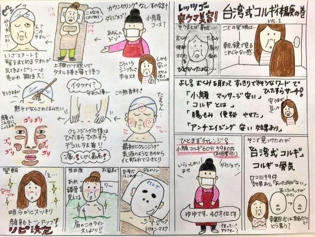 【安ウマ美容】台湾式コルギ体験の巻_1_1