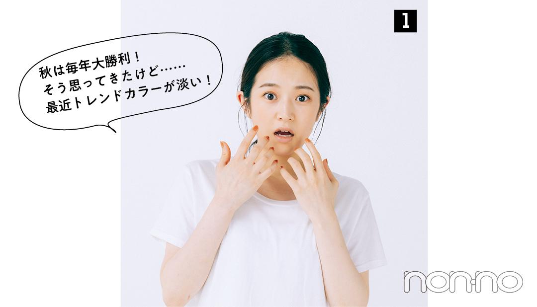 イエローベース秋さんにおすすめの秋旬色モデルカット3-1