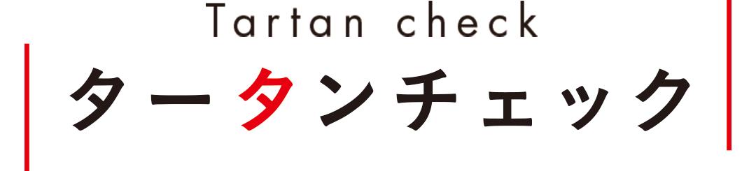 Tartan check タータンチェック