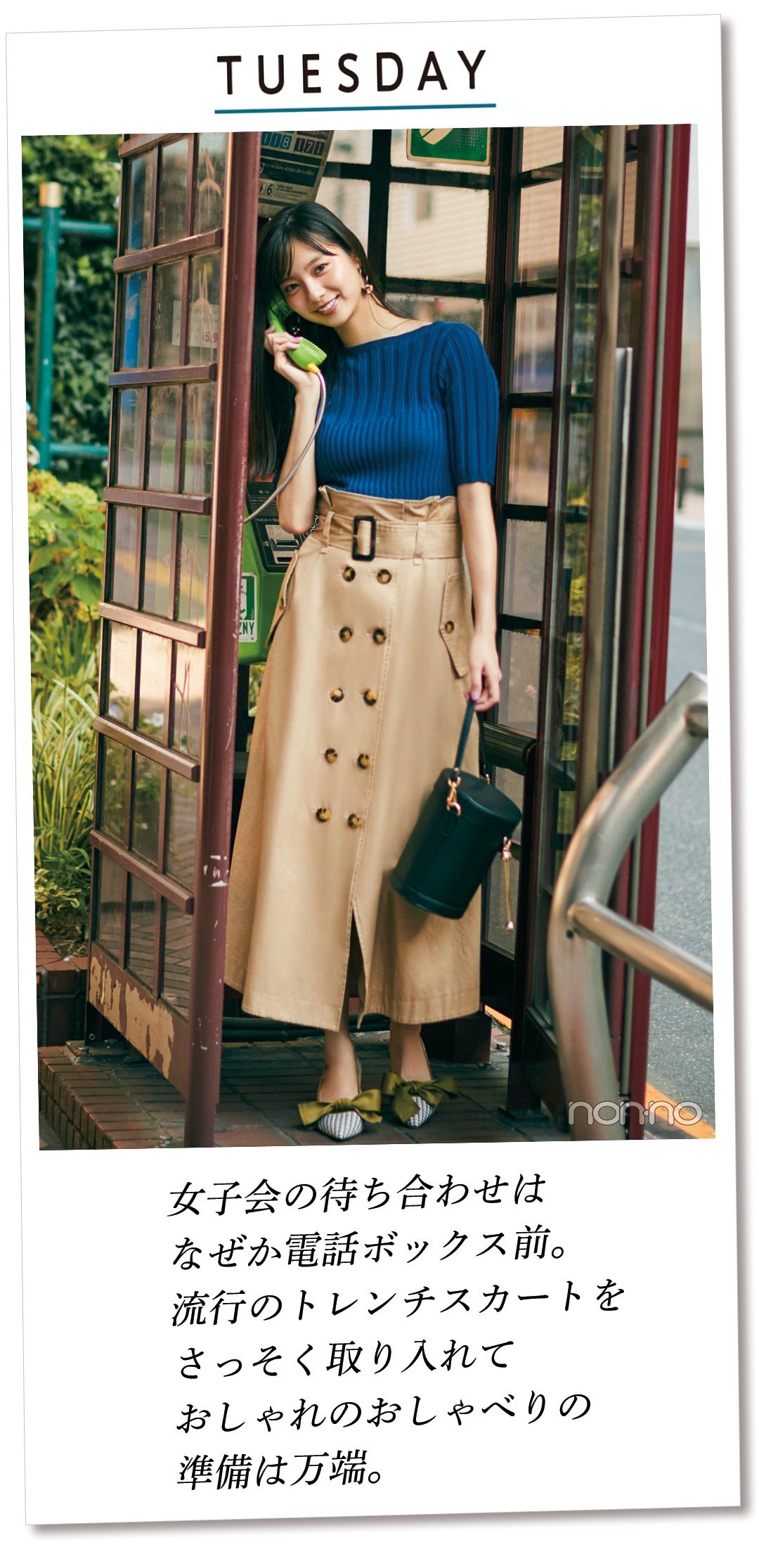 TUESDAY なぜか電話ボックス前。 流行のトレンチスカートを さっそく取り入れて おしゃれのおしゃべりの 準備は万端。