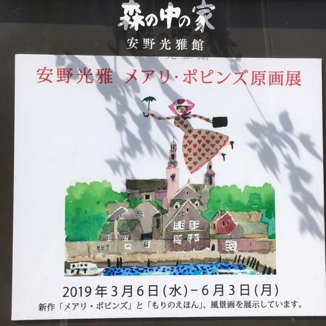 京丹後 和久傳の森の「wakuden MORI」と「森の中の家 安野光雅館」_1_5