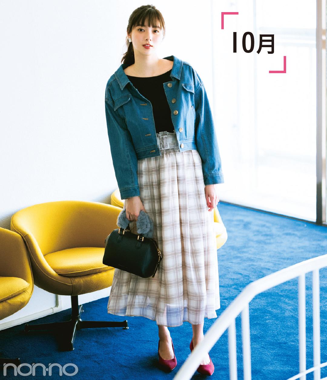新川優愛が10月まで着回す! シアーチェックのロングスカート♡ _1_2-3