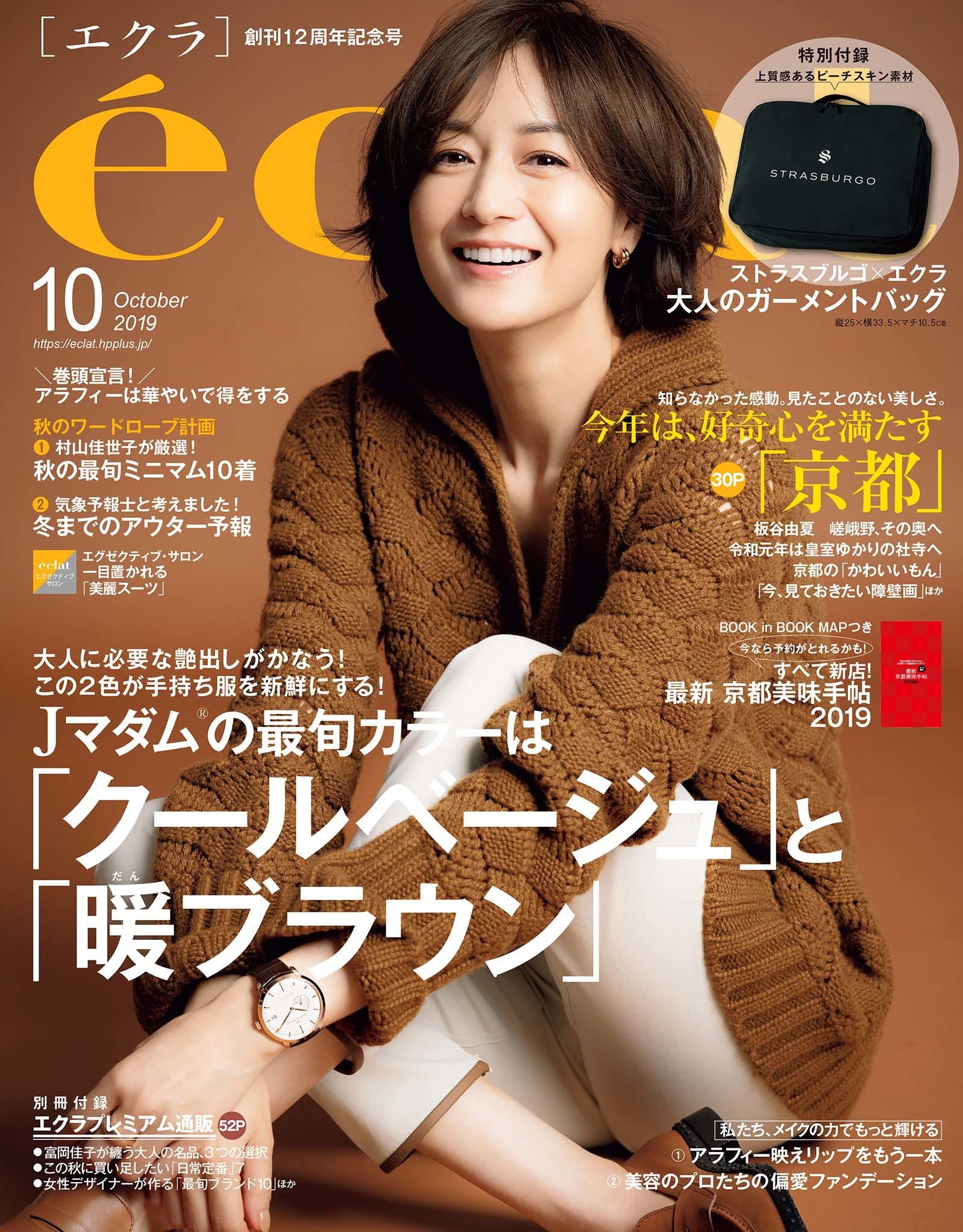 創刊12周年 エクラ10月号、発売です!_1_1