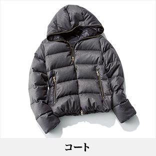 40代に似合うコートのファッションコーデ