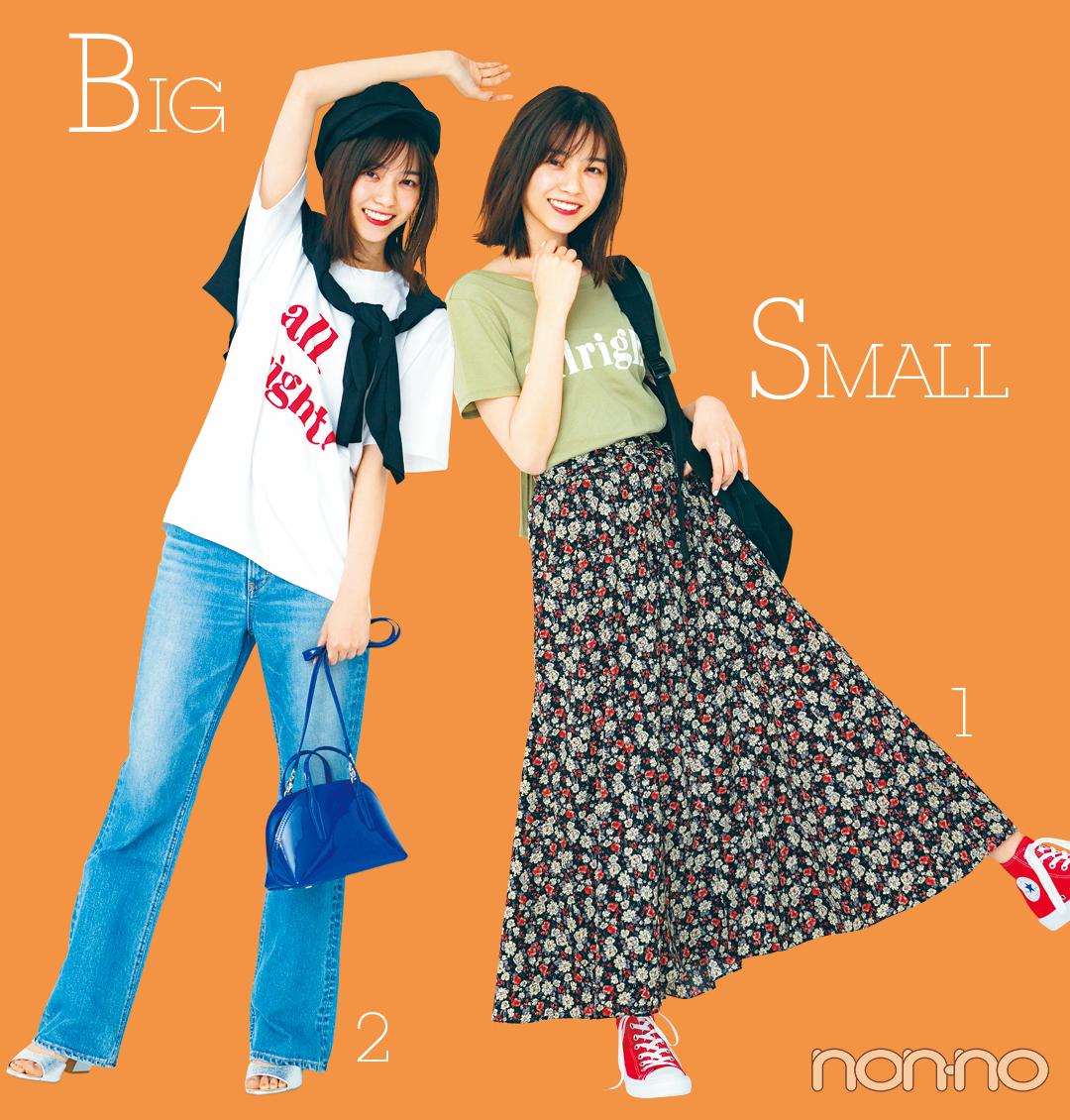 西野七瀬のビッグTシャツ&スモールTシャツ♡ 女っぽコーデバトル!_1_3