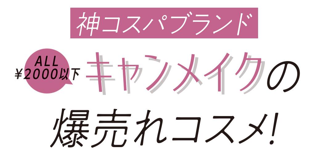 神コスパブランド キャンメイクの爆売れコスメ!