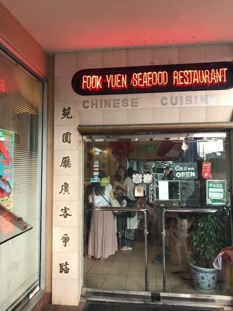 フックユエンレストラン