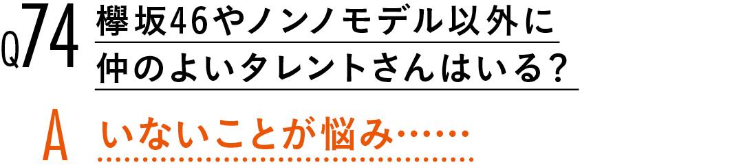 【渡邉理佐100問100答】読者の質問に答えます! PART2_1_18