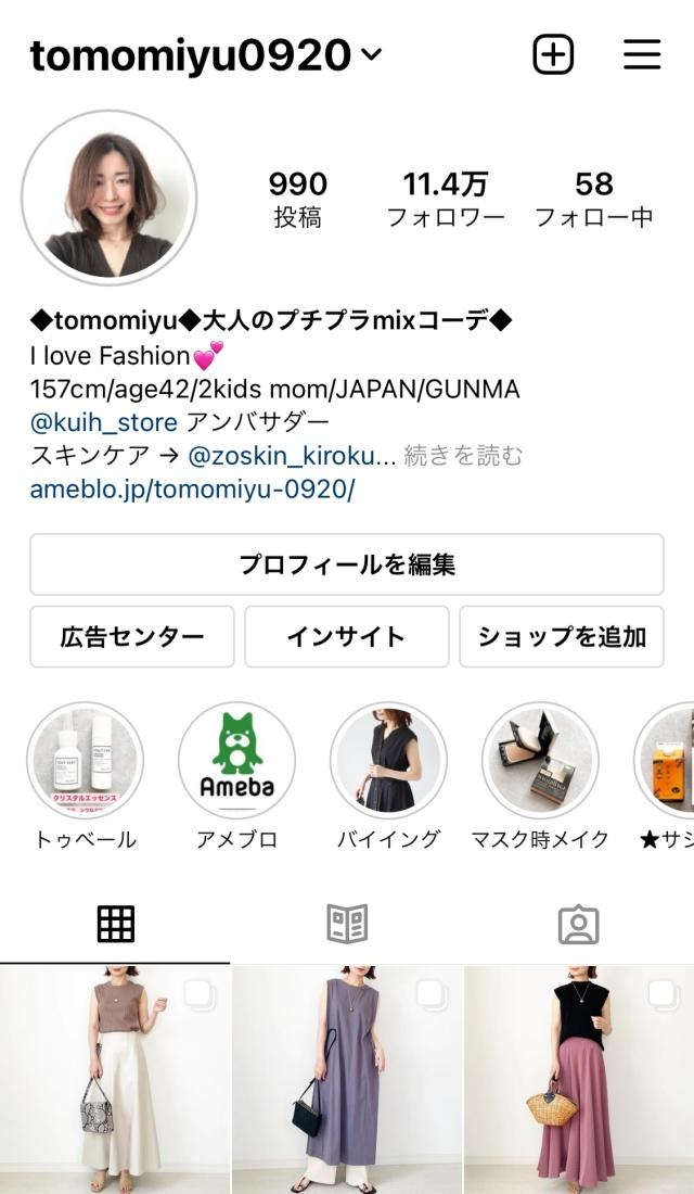 税込2,200円!接触冷感&UVカットの優秀品【tomomiyuコーデ】_1_12