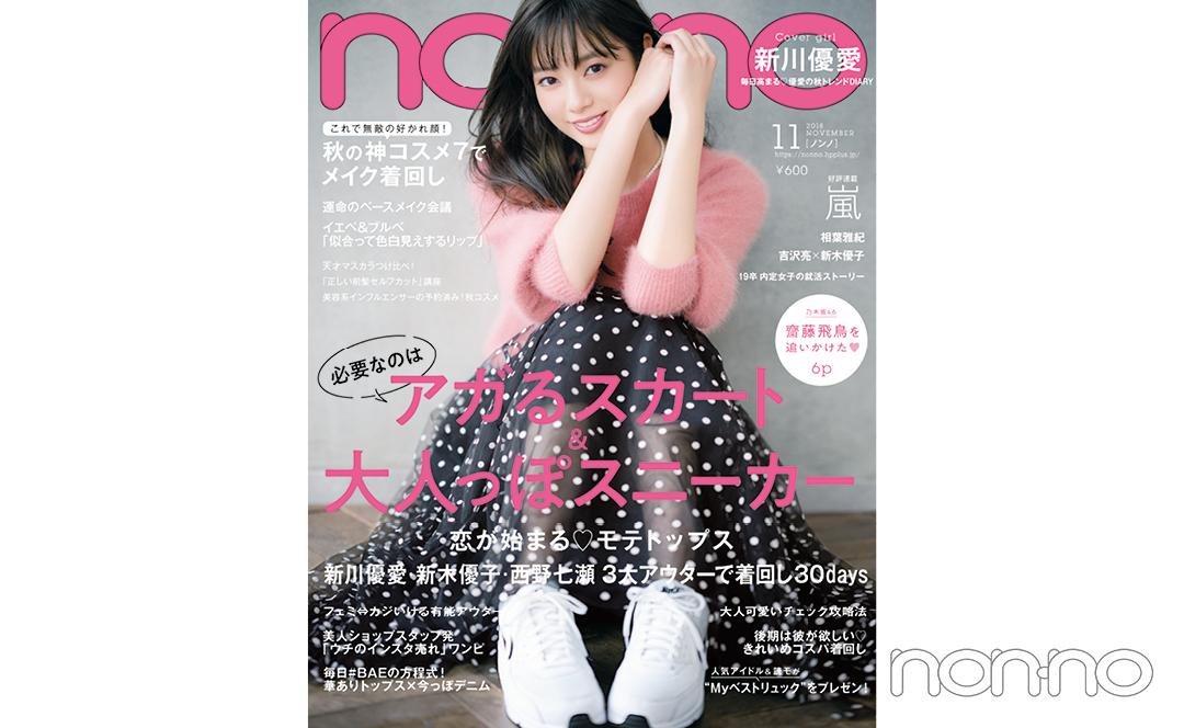 non-no'18年11月号新川優愛の表紙