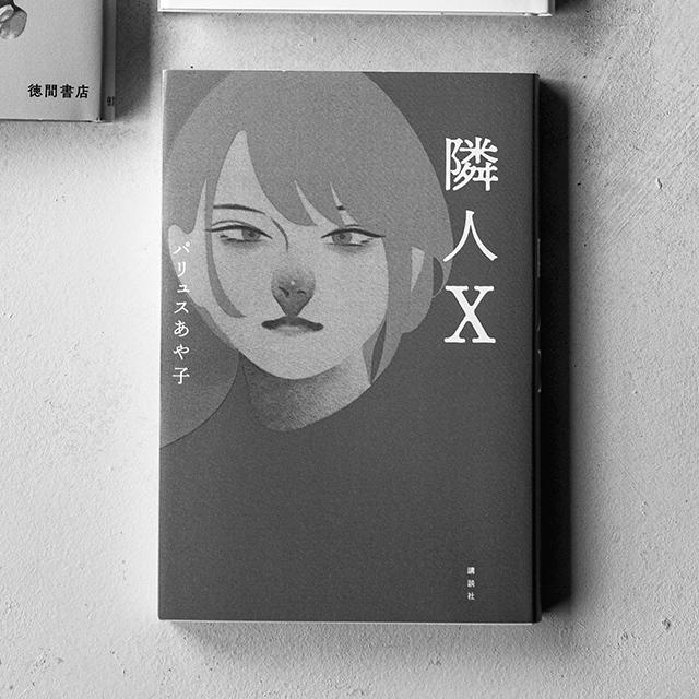 『隣人X』
