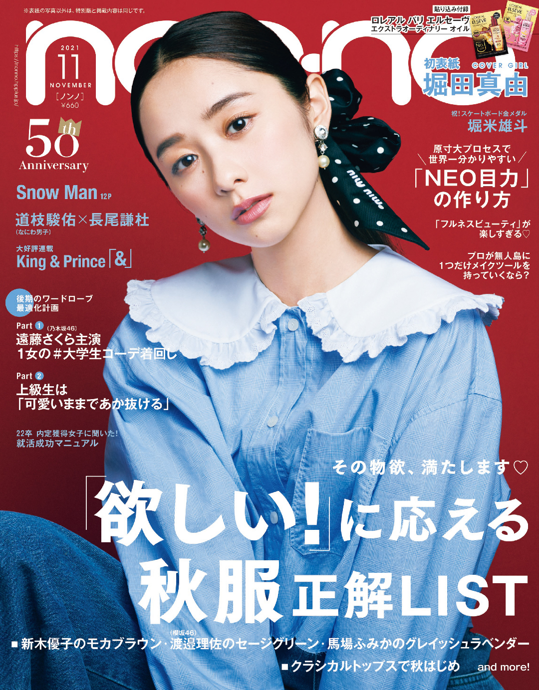 non-no2021年11月号通常版表紙 堀田真由