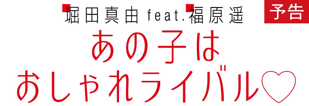 堀田真由feat.福原遥 あの子はおしゃれライバル♡ 予告