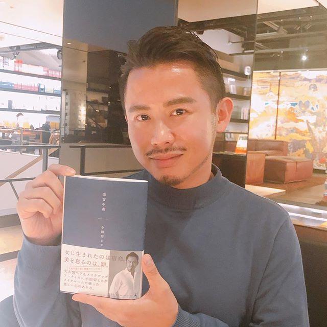 いつまでもキレイでいるためのコツが満載!ヘアメイクアップアーティスト小田切ヒロさんの新刊「美容中毒」_1_1