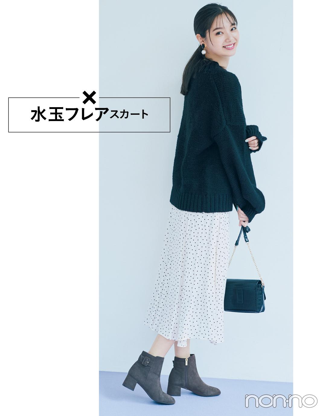 ×水玉フレアスカート