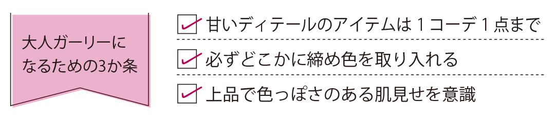 【後編】リアル20歳♡ 甘め派・松川菜々花の成人式までにおしゃれアプデ着回し_1_2