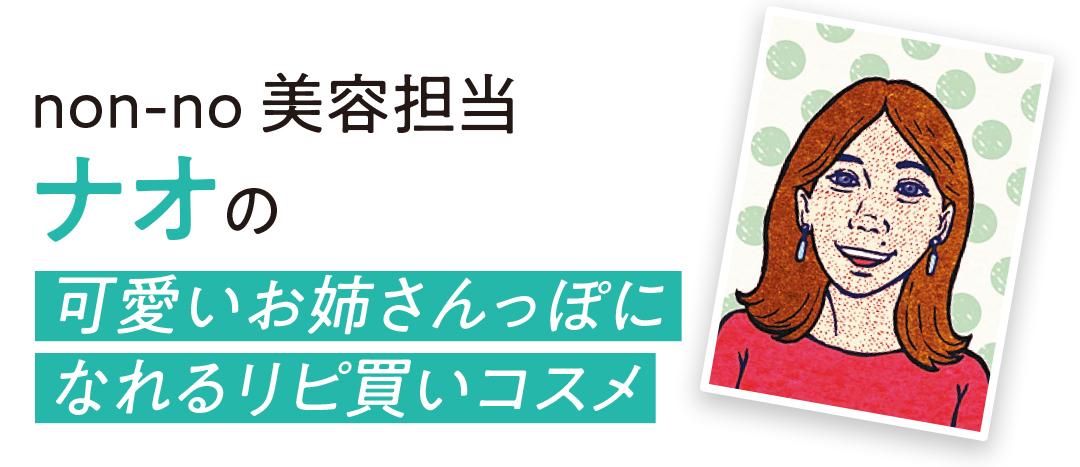 ノンノ編集部美容担当・よぎー&ナオのリピ買い名品コスメ教えます♡ _1_2-2
