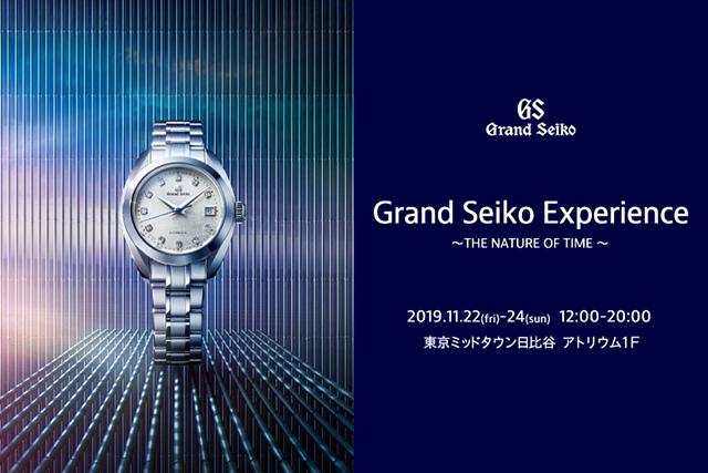 Grand Seiko Experience
