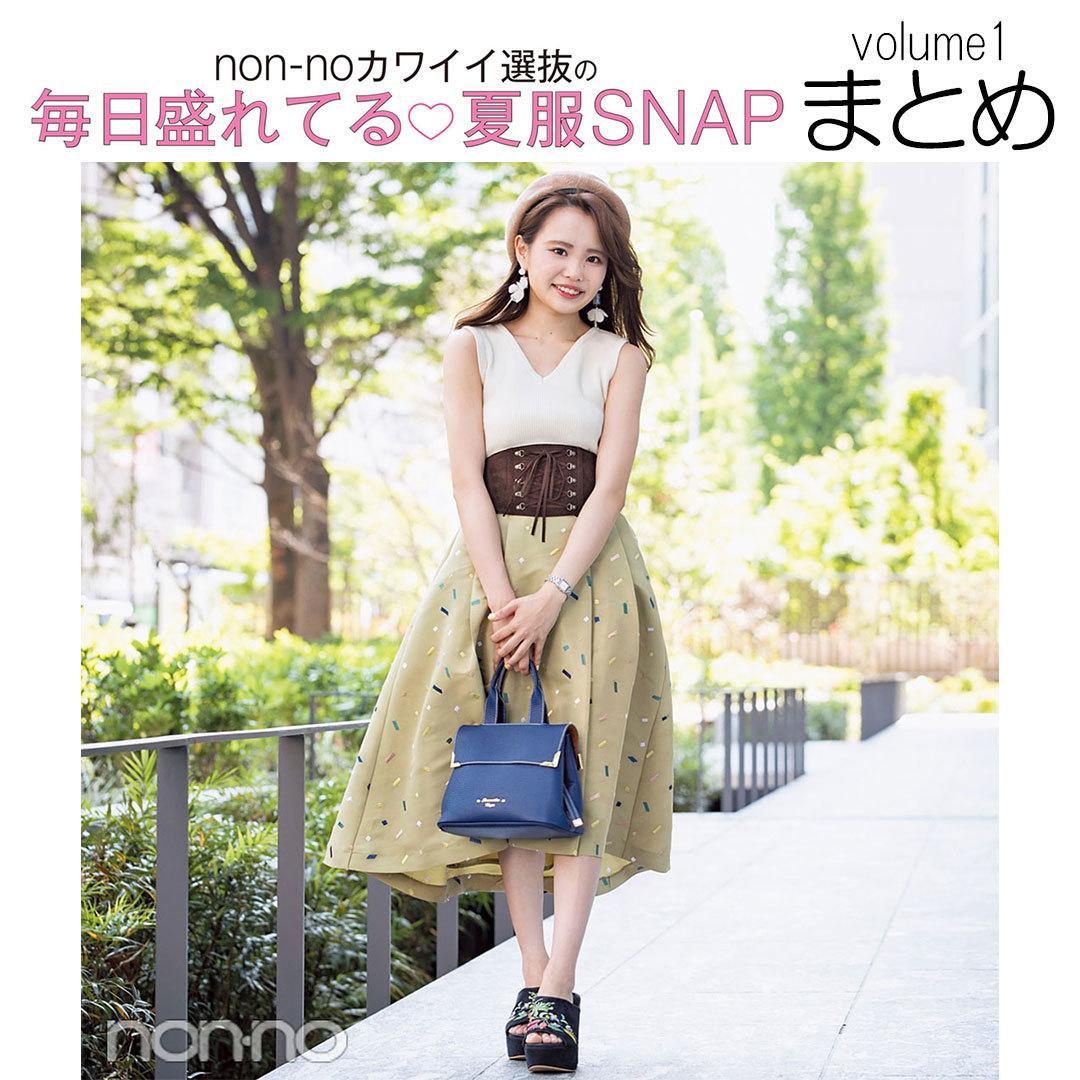 ノンノ専属読モ♡ カワイイ選抜のおしゃれスナップ'17夏まとめ★volume.1_1_1-2