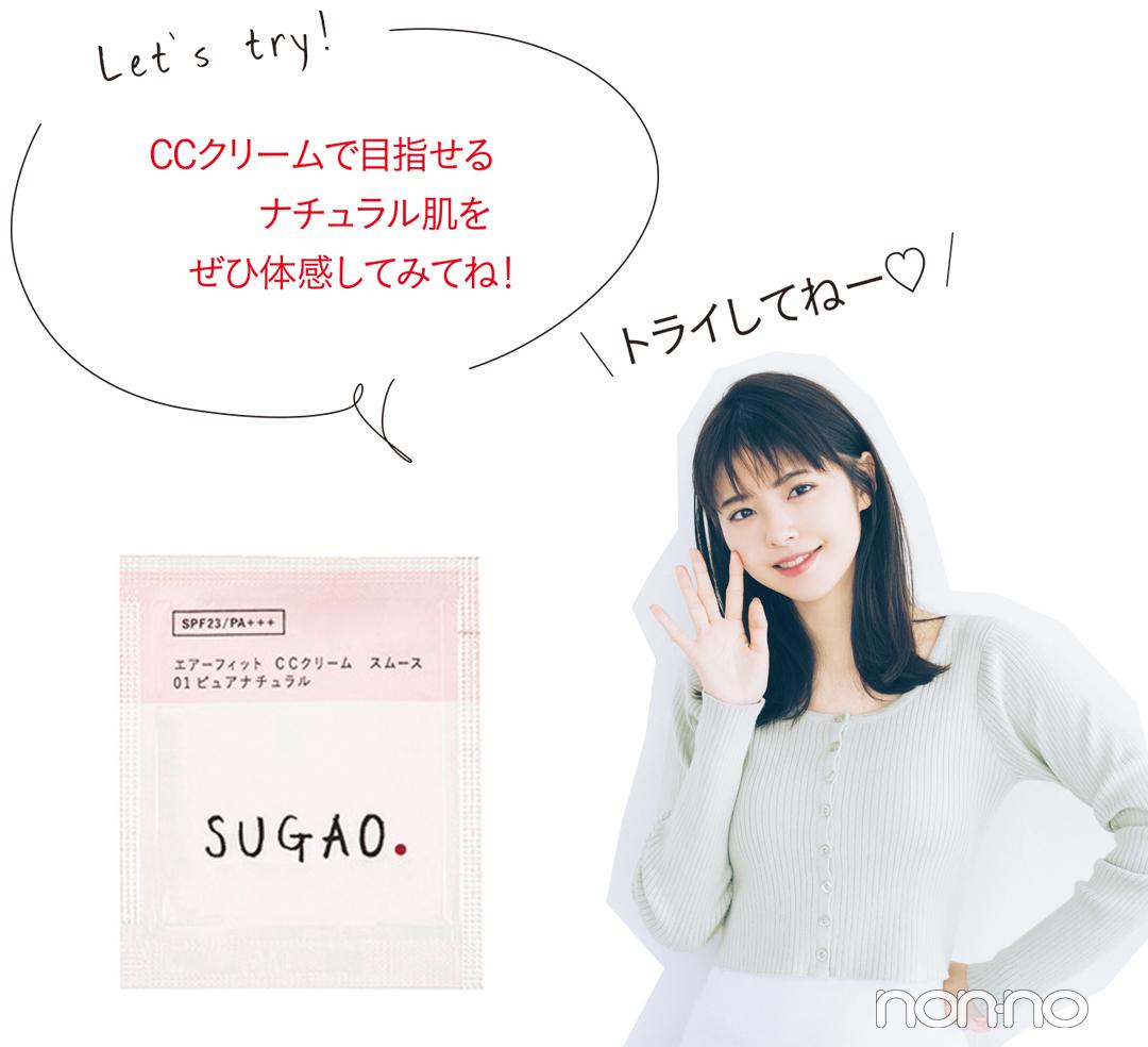 『SUGAO』のCCクリームが、出会う季節にぴったり♡ 好感度ベースメイクで春デビュー_1_16