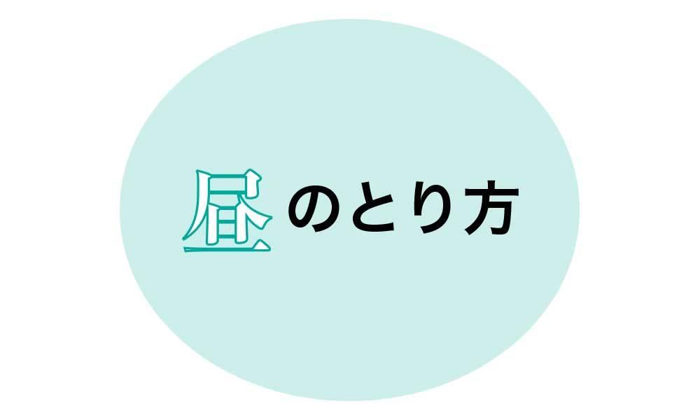 """""""内側からの冷え""""を防ぐための飲み方食べ方【キレイになる活】_1_3-4"""