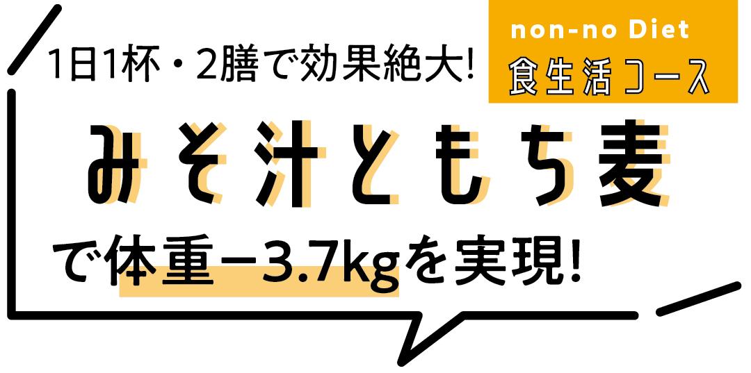 non-no Diet 食生活コース 1日1杯・2膳で効果絶大! みそ汁ともち麦で体重−3.7kgを実現!