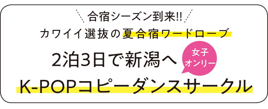 専属読モ・藤本万梨乃さんの夏合宿ワードローブ&パッキングの極意はコレ!_1_1