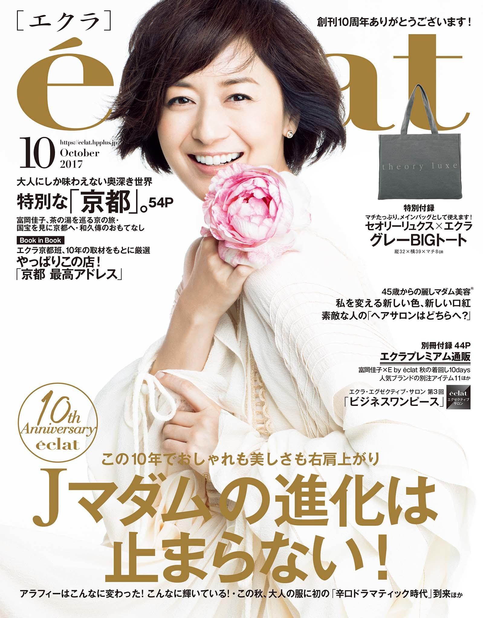 エクラ10月号、発売です。この号は10周年記念号!_1_1