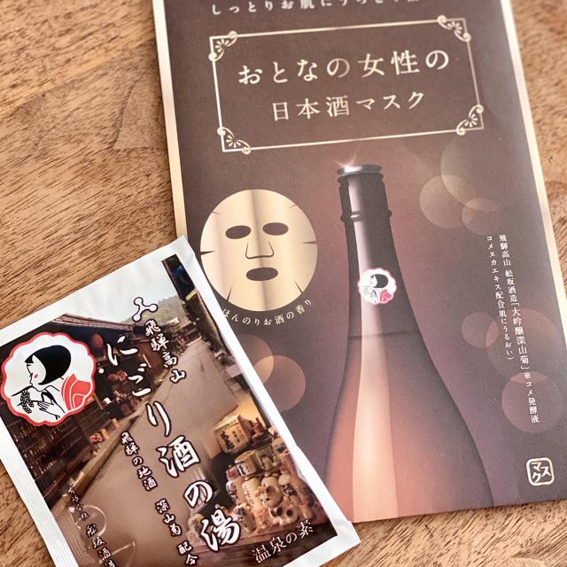 飛騨高山 観光 船坂酒造店