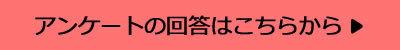 【QUOカード1,000円分プレゼント】ユーザーアンケートご協力のお願い_1_2