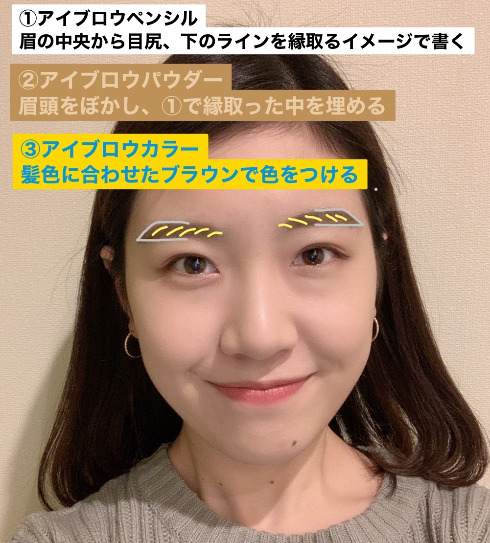【メイク】わたしの眉毛の描き方講座_1_3