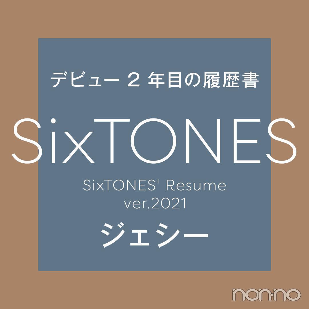 Photo Gallery 「SixTONESデビュー2年目の履歴書」をすべて見る!_1_8