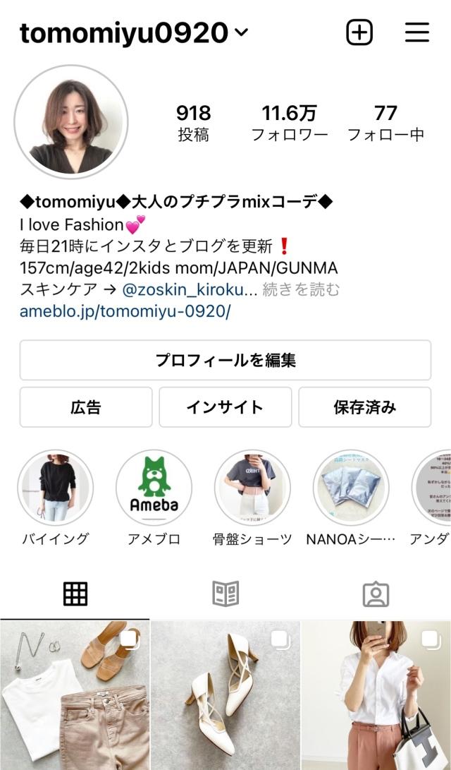 プチプラ!ニュアンスカラー『ロゴTシャツ』【tomomiyuコーデ】_1_12
