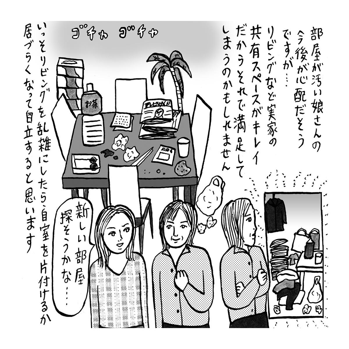 「生活態度がダメな娘の今後が心配」【40代お悩み相談】_1_1