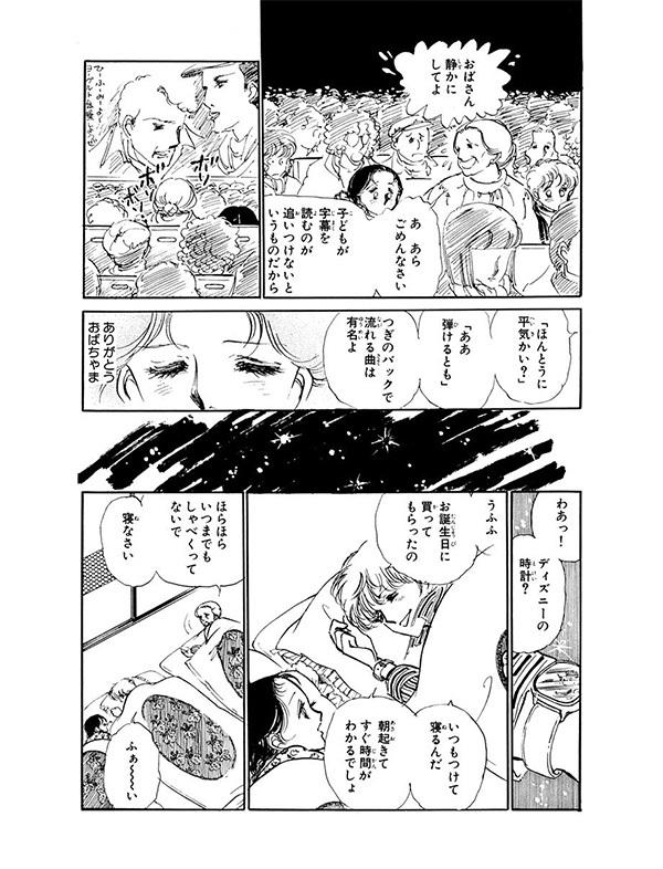 NHKドラマ『半分、青い。』で大注目!?珠玉の名作『いつもポケットにショパン』!【パクチー先輩の漫画日記 #11】_1_1-22