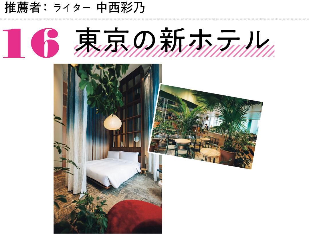 推薦者:ライター中西彩乃 16東京の新ホテル